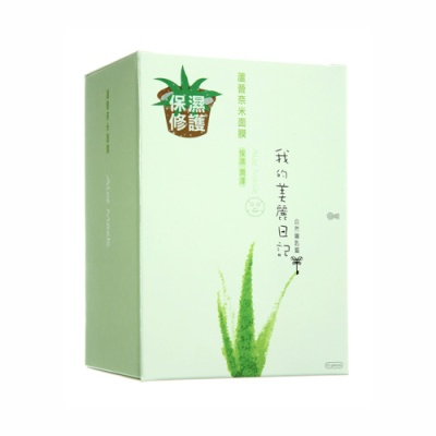 My Beauty Diary Aloe Masks