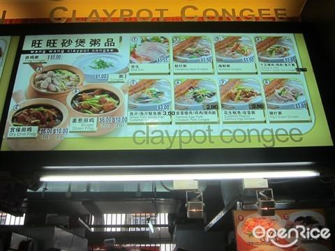 btbatok-claypot-porridge-3