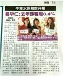 Shin Min Daily News (牛车水原貌官开幕  易华仁:去年游客增0.4%), 28/01/2016, p13