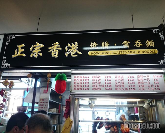 bukitbatok-hongkongroastedmeat-1