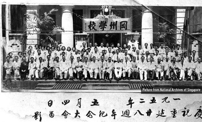 kong-chow-school-circa-1952-NAS