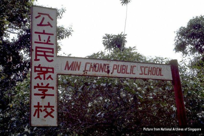 min-chong-public-school-circa-1986-NAS-2
