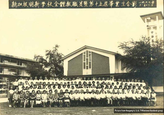 ming-sin-school-circa-1967-Hougang-4-5-6-7-milestone-FB