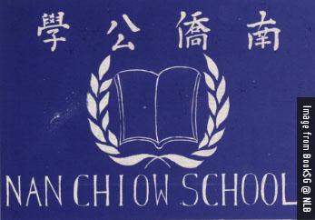 nan-chiow-public-school-logo-bookSG-NLB