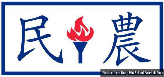 nong-min-school-logo-FB