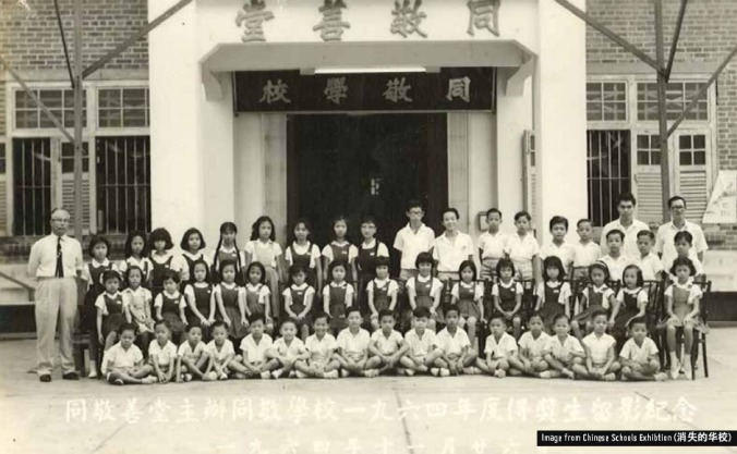 thong-kheng-public-school-chinese-schools-exhibition