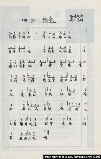 wei-sin-public-school-BookSG-NLB